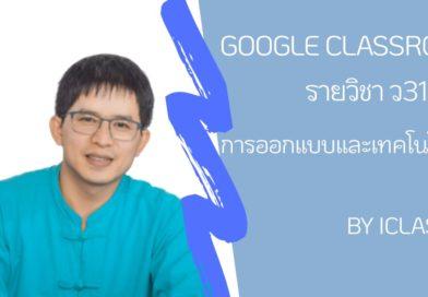 แนะนำบทเรียนออนไลน์  ด้วย Google Classroom ภาคเรียนที่ 1 ปีการศึกษา 2563