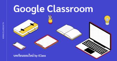 บทเรียนออนไลน์ ด้วย Google Classroom ภาคเรียนที่ 2 ปีการศึกษา 2563